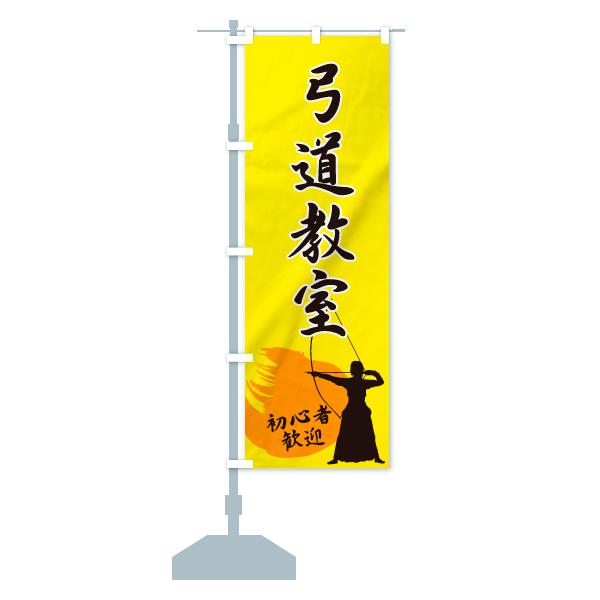 のぼり旗 弓道教室 初心者歓迎のデザインCの設置イメージ
