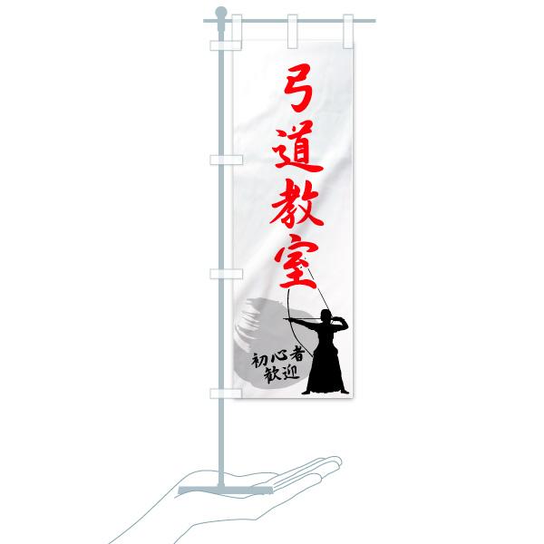 のぼり旗 弓道教室 初心者歓迎のデザインAのミニのぼりイメージ