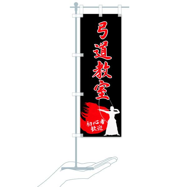 のぼり旗 弓道教室 初心者歓迎のデザインBのミニのぼりイメージ