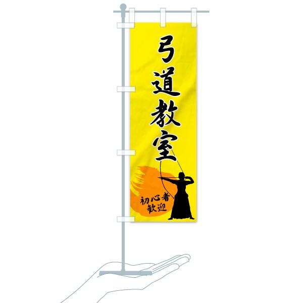 のぼり旗 弓道教室 初心者歓迎のデザインCのミニのぼりイメージ