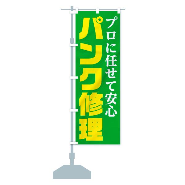 のぼり旗 パンク修理 プロに任せて安心のデザインCの設置イメージ