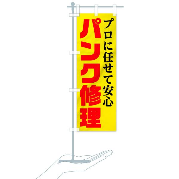 のぼり旗 パンク修理 プロに任せて安心のデザインAのミニのぼりイメージ