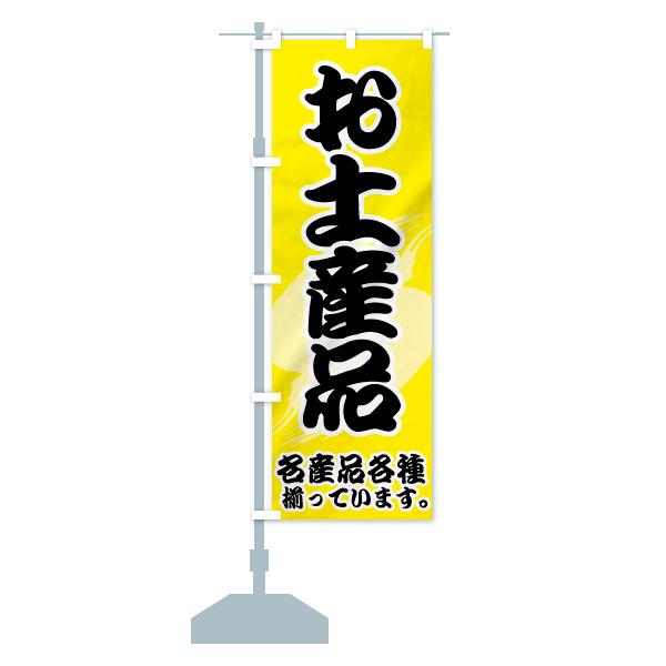 のぼり旗 お土産品 全国配送承りますのデザインCの設置イメージ