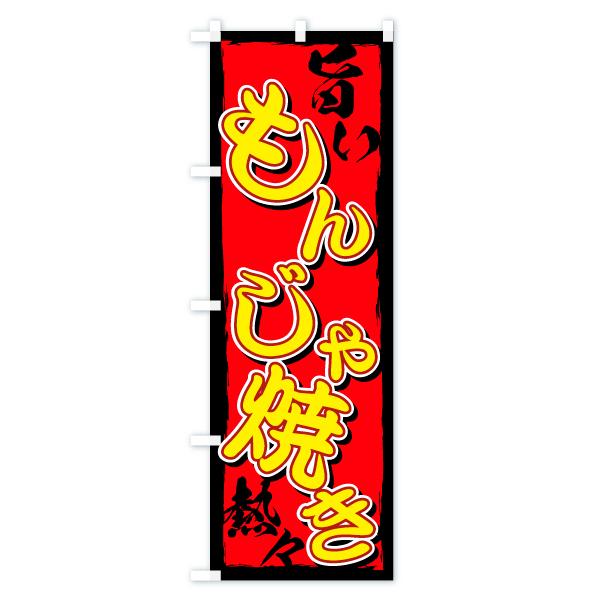 のぼり旗 もんじゃ焼き 旨い 熱々のデザインAの全体イメージ