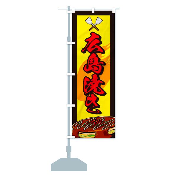 のぼり旗 広島焼きのデザインBの設置イメージ