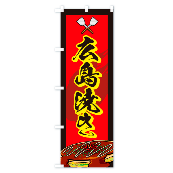 のぼり旗 広島焼きのデザインCの全体イメージ