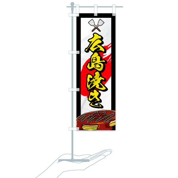 のぼり旗 広島焼きのデザインAのミニのぼりイメージ