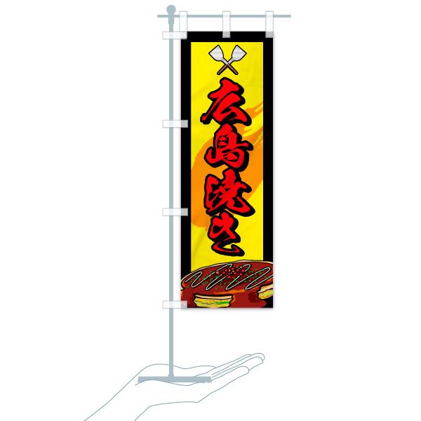 のぼり 広島焼き のぼり旗のデザインBのミニのぼりイメージ