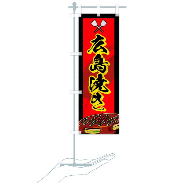 のぼり 広島焼き のぼり旗のデザインCのミニのぼりイメージ