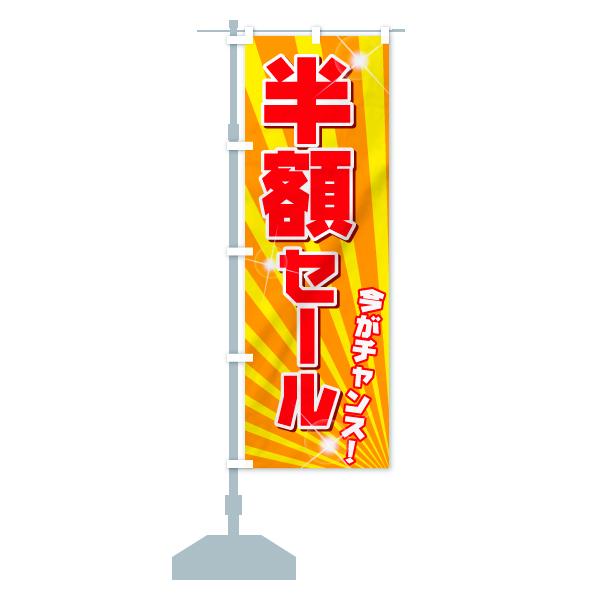 のぼり 半額セール のぼり旗のデザインBの設置イメージ