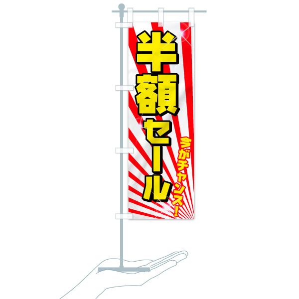 のぼり 半額セール のぼり旗のデザインCのミニのぼりイメージ