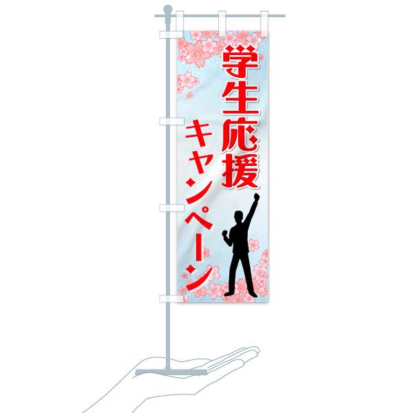 のぼり旗 学生応援キャンペーンのデザインCのミニのぼりイメージ