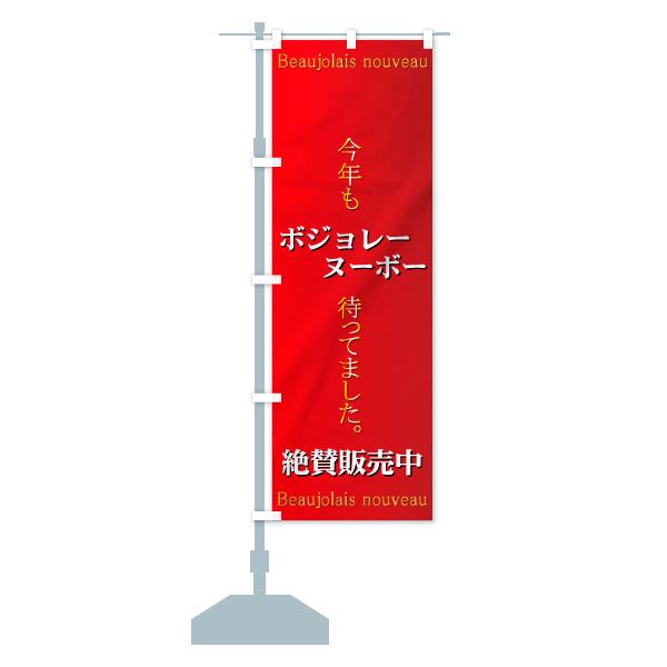 ボジレーヌーボーのぼり旗 今年も待ってました 絶賛販売中のデザインAの設置イメージ