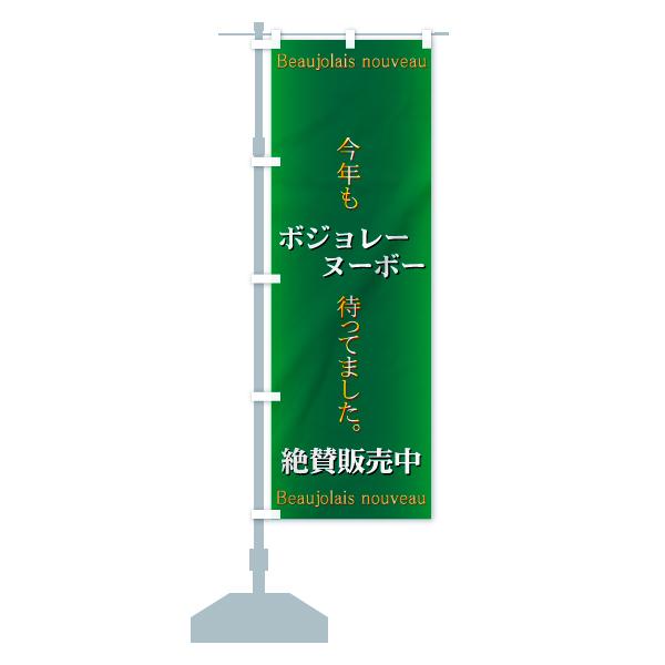 ボジレーヌーボーのぼり旗 今年も待ってました 絶賛販売中のデザインBの設置イメージ