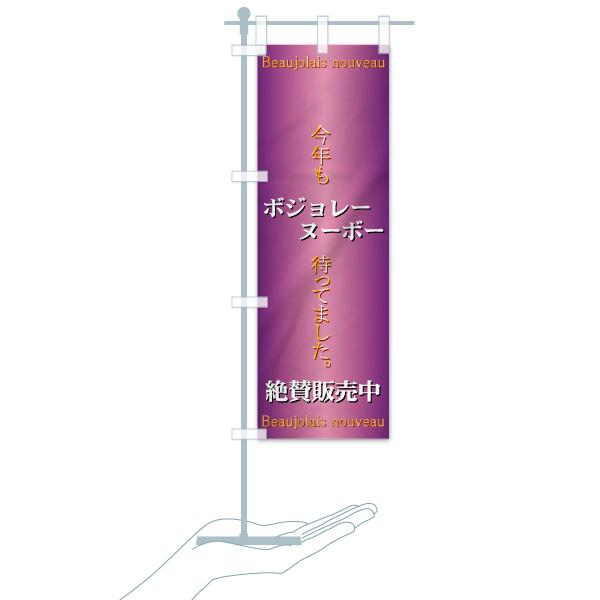 のぼり ボジレーヌーボー のぼり旗のデザインCのミニのぼりイメージ