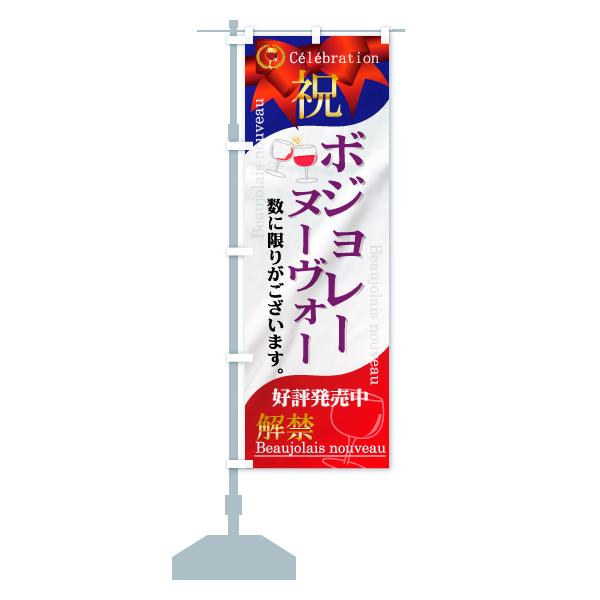 のぼり旗 ボジョレーヌーヴォー 祝 解禁 好評発売中のデザインAの設置イメージ