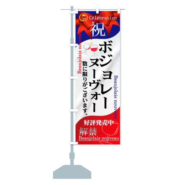 のぼり旗 ボジョレーヌーヴォー 祝 解禁 好評発売中のデザインBの設置イメージ