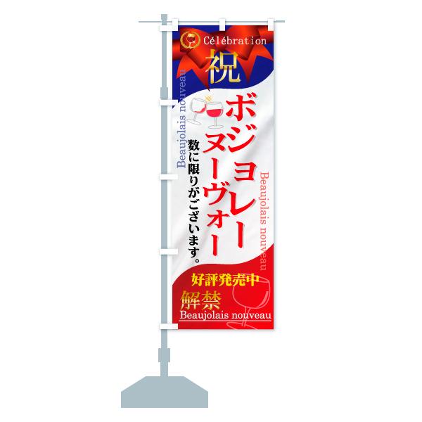 のぼり旗 ボジョレーヌーヴォー 祝 解禁 好評発売中のデザインCの設置イメージ