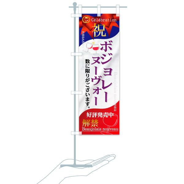 のぼり旗 ボジョレーヌーヴォー 祝 解禁 好評発売中のデザインAのミニのぼりイメージ