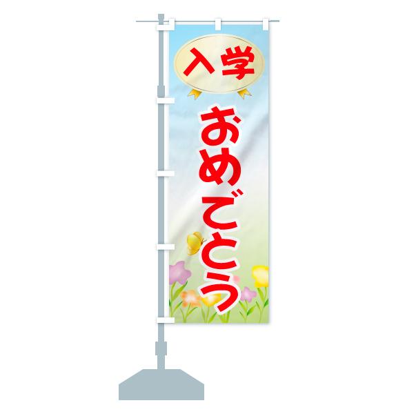 のぼり旗 入学おめでとうのデザインAの設置イメージ