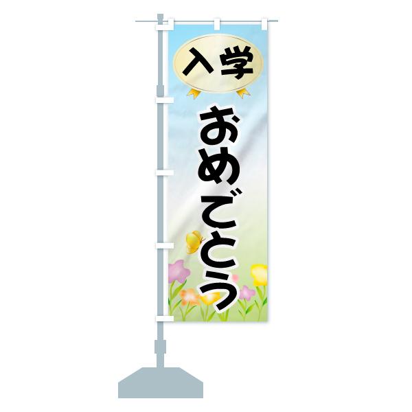 のぼり旗 入学おめでとうのデザインBの設置イメージ
