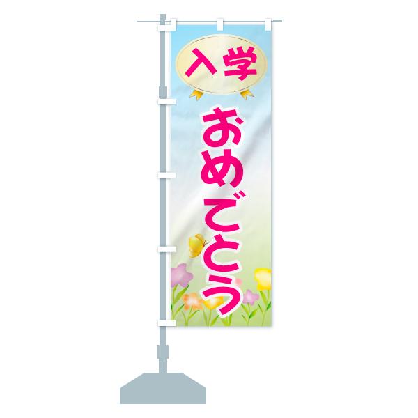 のぼり 入学おめでとう のぼり旗のデザインCの設置イメージ
