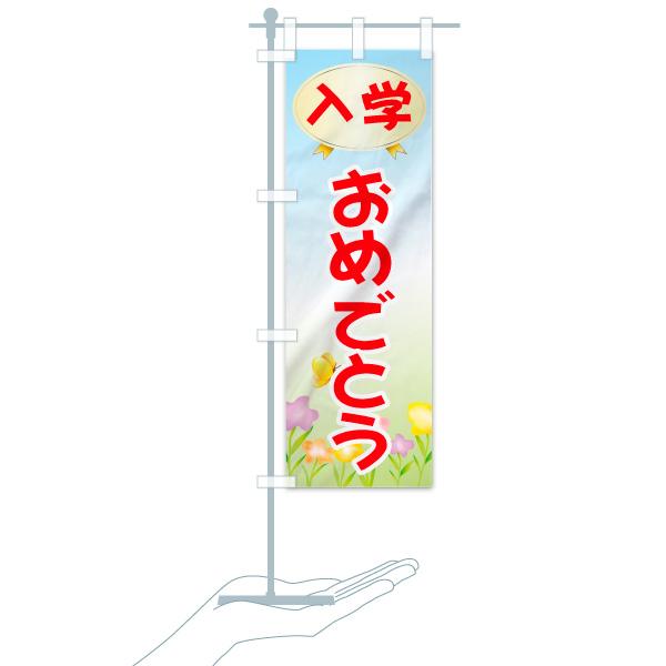 のぼり旗 入学おめでとうのデザインAのミニのぼりイメージ