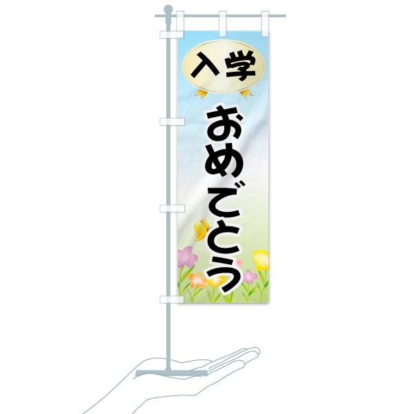 のぼり旗 入学おめでとうのデザインBのミニのぼりイメージ