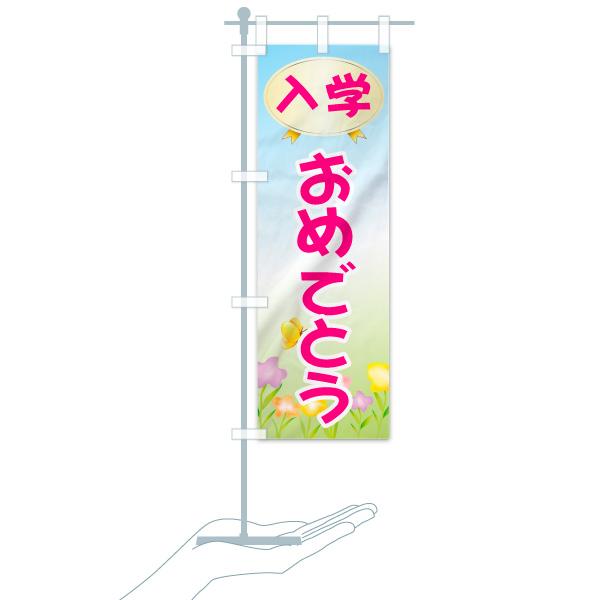 のぼり旗 入学おめでとうのデザインCのミニのぼりイメージ