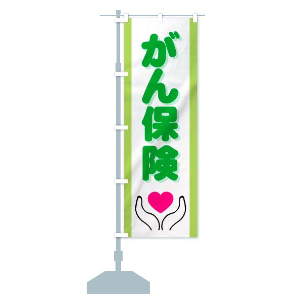 のぼり旗 がん保険のデザインCの設置イメージ