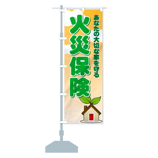 のぼり旗 火災保険 あなたの大切な家を守るのデザインBの設置イメージ