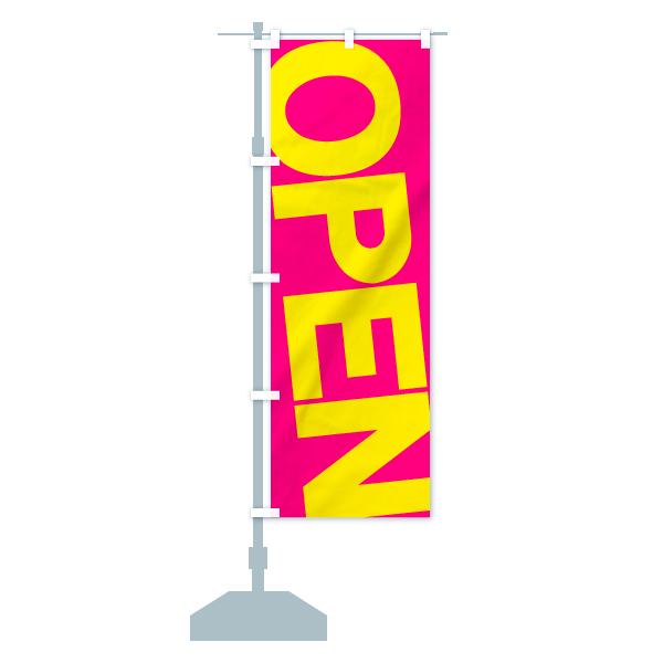 のぼり旗 OPENのデザインAの設置イメージ