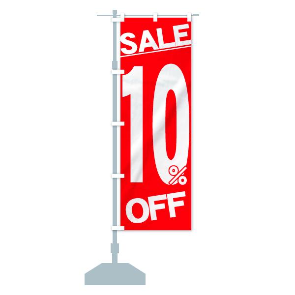 のぼり旗 10% OFF SALEのデザインAの設置イメージ