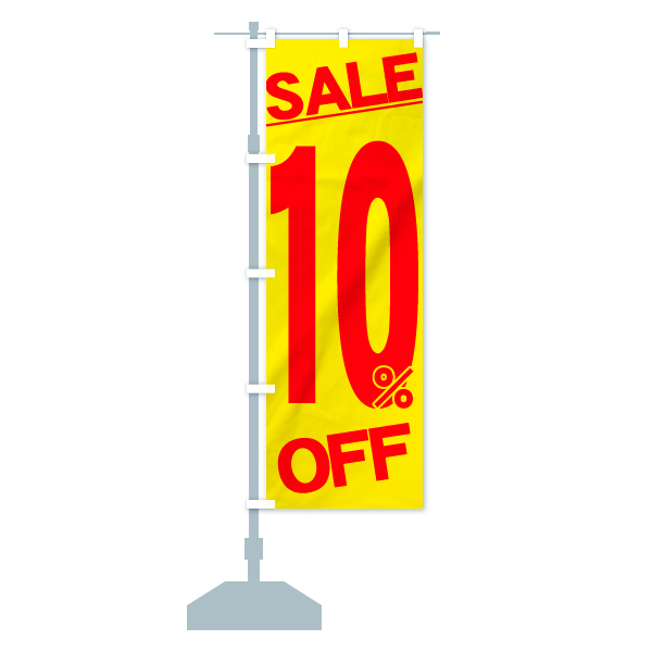 のぼり旗 10% OFF SALEのデザインBの設置イメージ