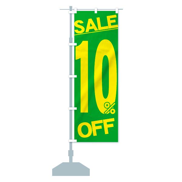 のぼり旗 10% OFF SALEのデザインCの設置イメージ