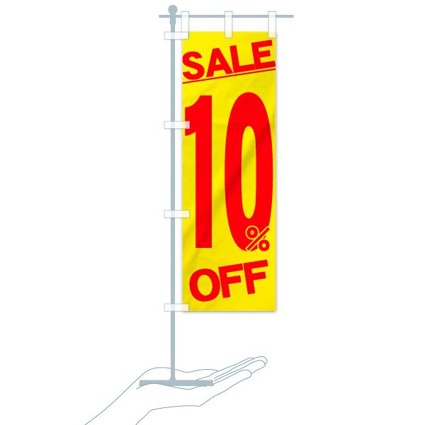 のぼり旗 10% OFF SALEのデザインBのミニのぼりイメージ