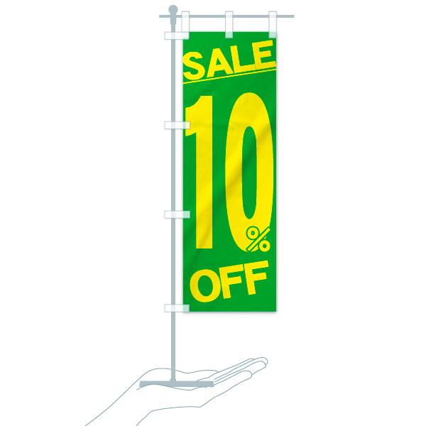 のぼり旗 10% OFF SALEのデザインCのミニのぼりイメージ