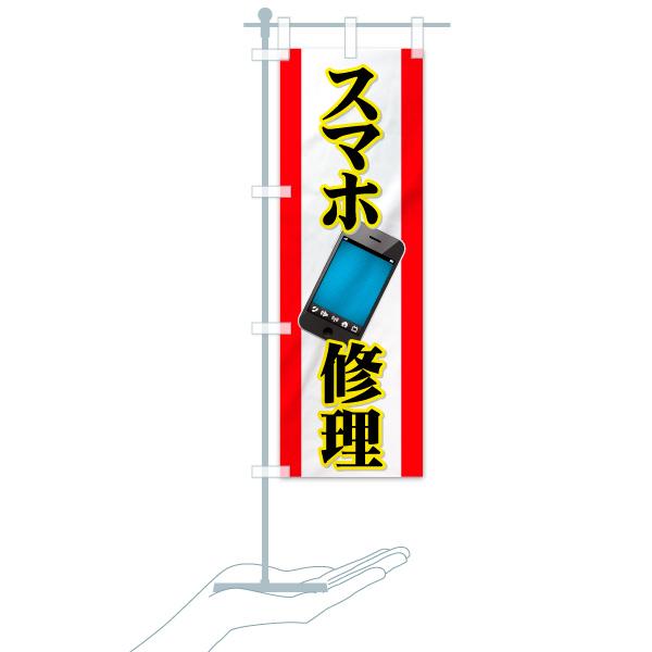 のぼり スマホ修理 のぼり旗のデザインCのミニのぼりイメージ