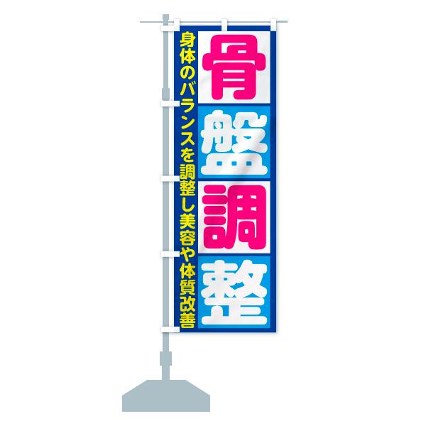 のぼり 骨盤調整 のぼり旗のデザインCの設置イメージ