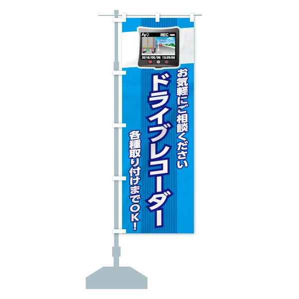 のぼり旗 ドライブレコーダー 各種取り付けまでOKのデザインAの設置イメージ