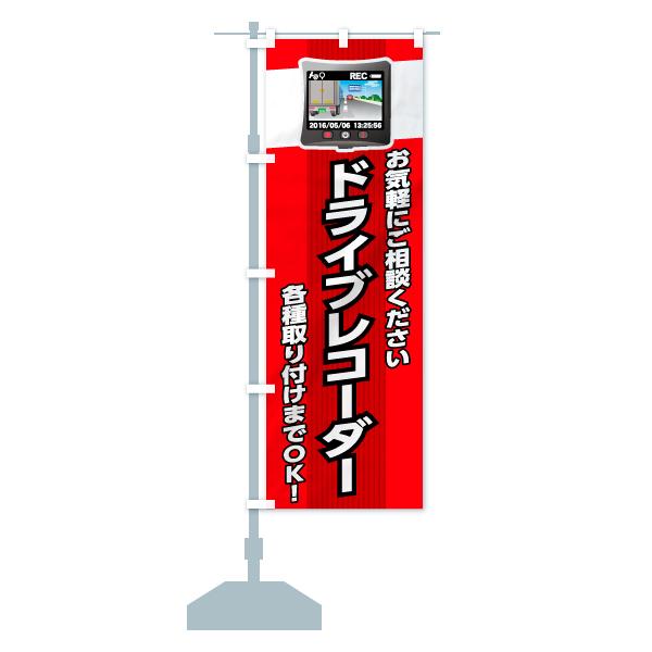 のぼり旗 ドライブレコーダー 各種取り付けまでOKのデザインBの設置イメージ