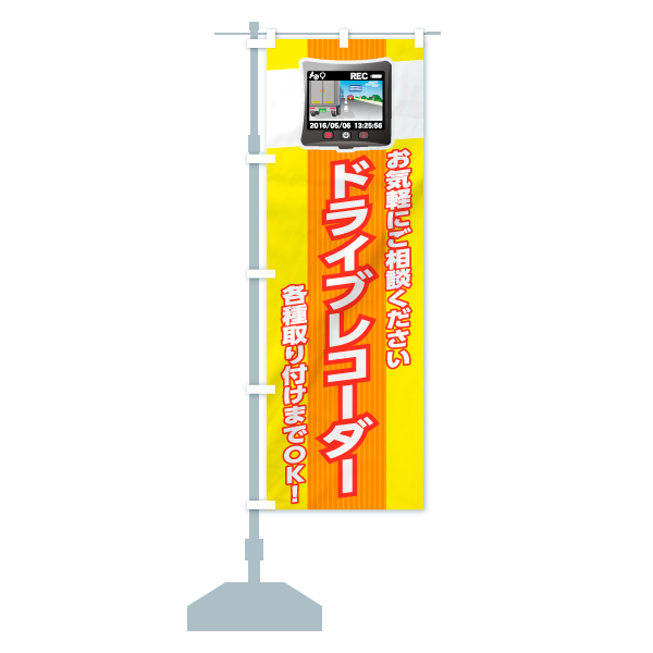 のぼり旗 ドライブレコーダー 各種取り付けまでOKのデザインCの設置イメージ
