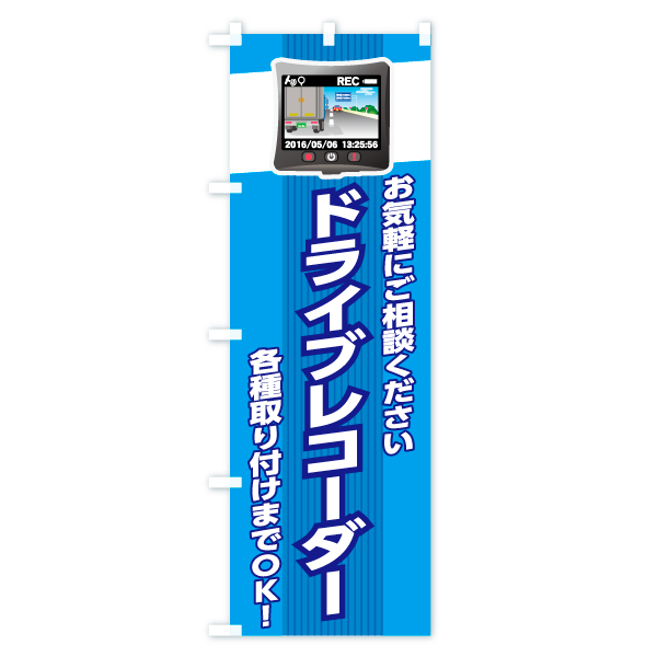 のぼり旗 ドライブレコーダー 各種取り付けまでOKのデザインAの全体イメージ
