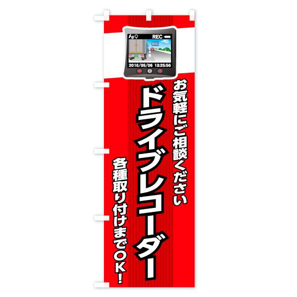 のぼり旗 ドライブレコーダー 各種取り付けまでOKのデザインBの全体イメージ