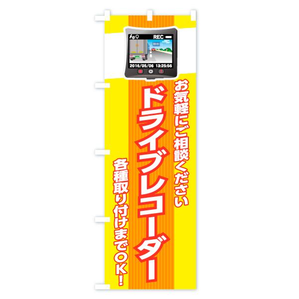 のぼり旗 ドライブレコーダー 各種取り付けまでOKのデザインCの全体イメージ
