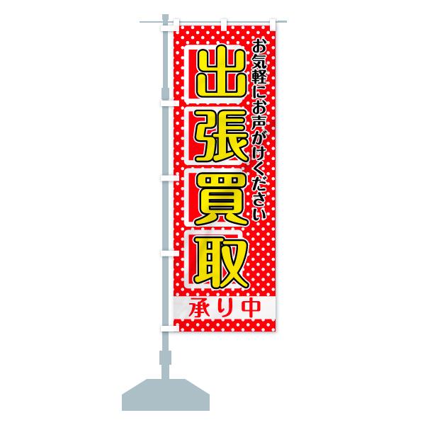 のぼり旗 出張買取 承り中 お気軽にお声がけくださいのデザインCの設置イメージ