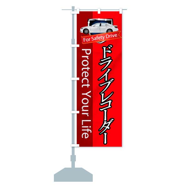 のぼり旗 ドライブレコーダー Protect Your LifeのデザインCの設置イメージ