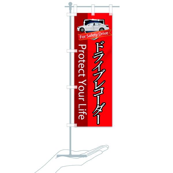 のぼり ドライブレコーダー のぼり旗のデザインCのミニのぼりイメージ
