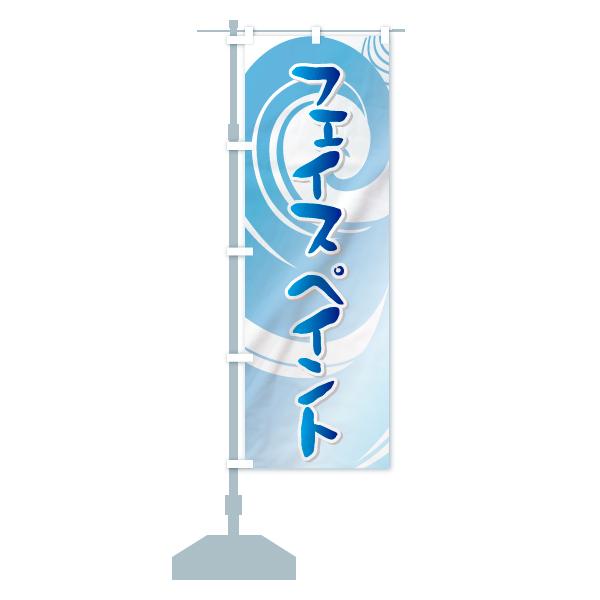 のぼり旗 フェイスペイントのデザインCの設置イメージ