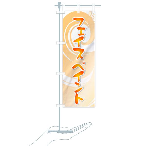 のぼり旗 フェイスペイントのデザインBのミニのぼりイメージ